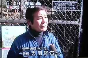須坂市動物園で悪臭を断つ実験