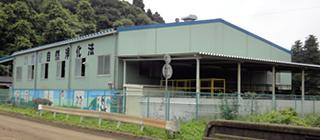 産業廃棄物の中間処理施設